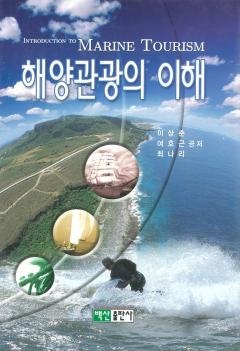 해양관광의 이해