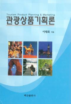 관광 상품 기획론