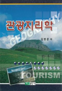 관광지리학