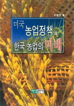 미국 농업정책과 한국농업의 미래