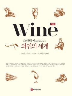 소믈리에 와인의 세계 (개정판)