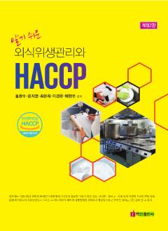 알기쉬운 외식 위생관리와 HACCP 개정2판