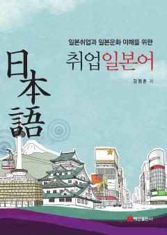 (일본취업과 일본문화 이해를 위한) 취업일본어