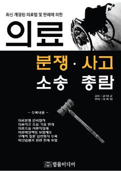 의료분쟁 사고소송총람 (최신 개정된 의료법 및 판례에 의한)