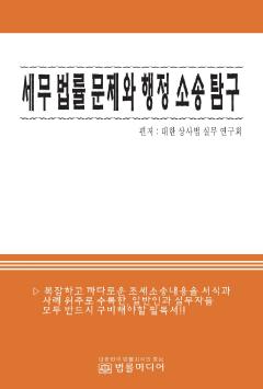 세무법률문제와 행정소송탐구