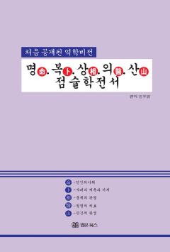 명복상의산 점술학전서