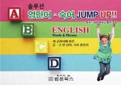 솔루션 영단어 숙어 JUMP UP