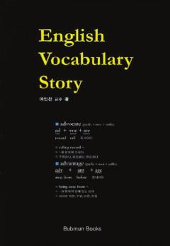 English Vocabulary Story(영어 어휘 이야기)