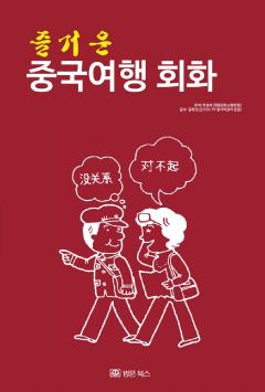 즐거운 중국여행 회화