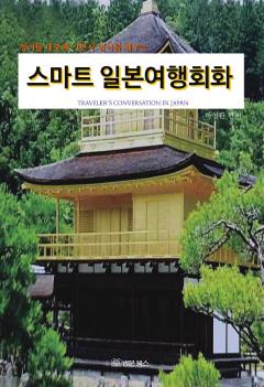 스마트 일본여행회화