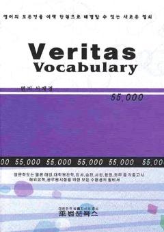 Veritas Vocabulary 55,000