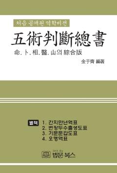오술판단총서 (처음 공개된 역학비전)