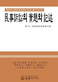 민사소송의 실제와 기술