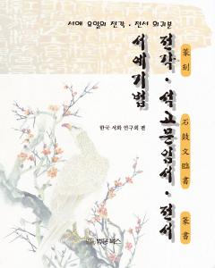 전각 · 석고문임서 · 전서 서예기법