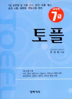 7급 공무원 TOEFL