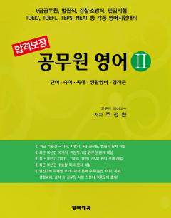 9급 공무원 영어 (Ⅱ) 어휘편
