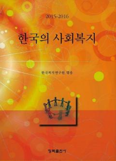 한국의 사회복지