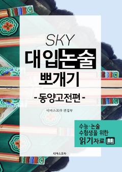 SKY 대입논술 뽀개기(동양고전편)1: 사람끼리의 도리