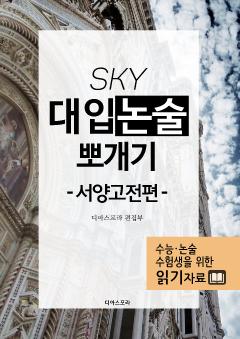SKY 대입논술 뽀개기(서양고전편)