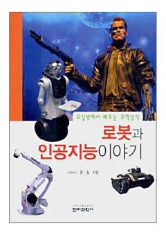 로봇과 인공지능 이야기