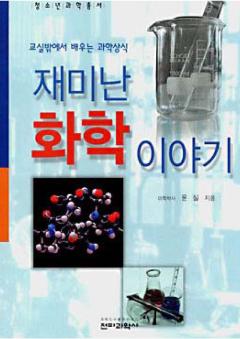 재미난 화학 이야기