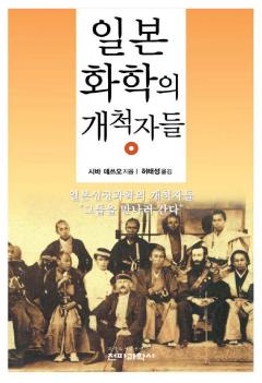 일본 화학의 개척자들