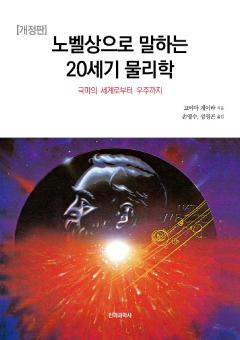 노벨상으로 말하는 20세기 물리학