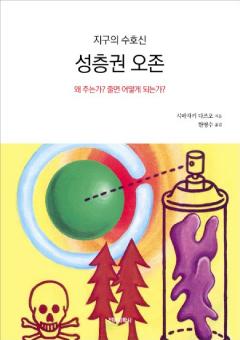 지구의 수호신 성층권 오존