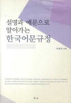 설명과 예문으로 알아가는 한국어문규정