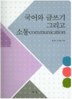 국어와 글쓰기 그리고 소통