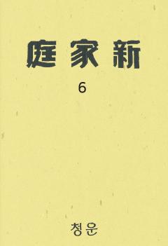 신가정6권