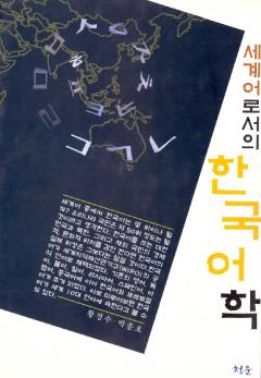 세계어로서의 한국어학