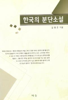 한국의 분단소설