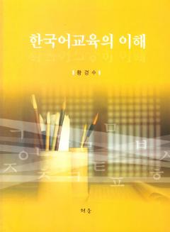 한국어교육의 이해