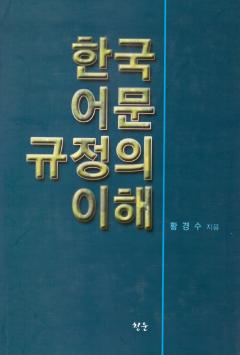 한국 어문 규정의 이해