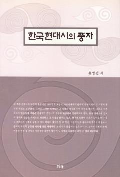한국 현대시의 풍자
