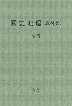 국사지리 상권 (교사용)