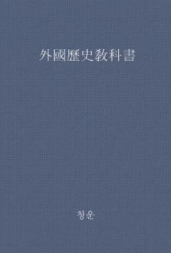 외국역사교과서