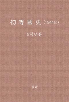 초등국사 6학년 (1944년)