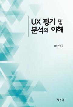 UX 평가 및 분석의 이해