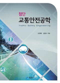 첨단 교통안전공학