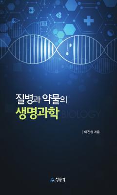 질병과 약물의 생명과학