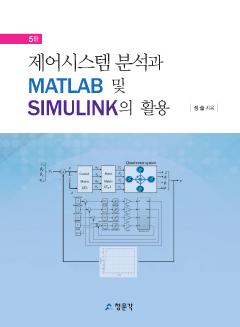 제어시스템 분석과 MATLAB 및 SIMULINK의 활용_5판