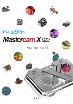 머시닝센터와 Mastercam X(2D)