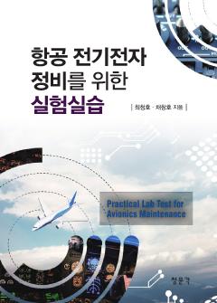 항공 전기전자 정비를 위한 실험실습