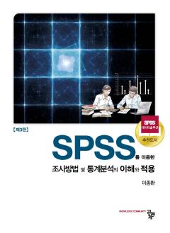 SPSS를 이용한 조사방법 및 통계분석의 이해와 적용 3판