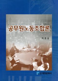 공무원 노동조합론