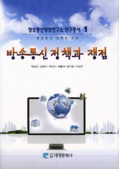 방송통신 정책과 쟁점