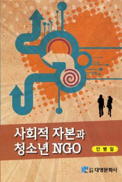사회적 자본과 청소년 NGO