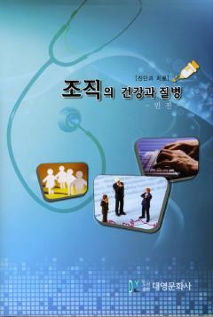 조직의 건강과 질병
